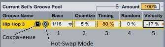 Изменяемые параметры грува в Ableton