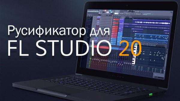 Русификатор Fl Studio